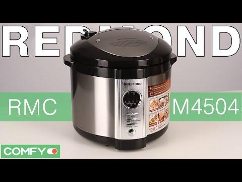 Redmond RMC-M4504 - мультиварка-скороварка - Видеодемонстрация от Comfy