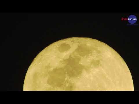 ดวงจันทร์โต๊โต! คลิปซูเปอร์ฟูลมูน พระจันทร์เต็มดวงใกล้โลกที่สุดของปีนี้ 2561