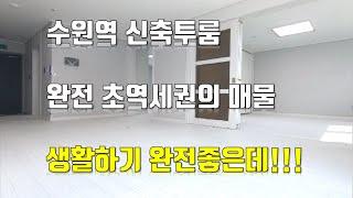 210726 [수원투룸] 수원역 초역세권 생활권도 대박인데 신축투룸 입주하자!!!