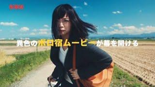 テレビ東京 ドラマ25「日本ボロ宿紀行」 2019年1月25日(金)深夜0時52...