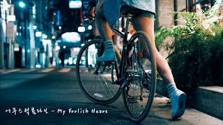 [K-POP] 어쿠스틱콜라보 - My Foolish Heart 韩国歌曲