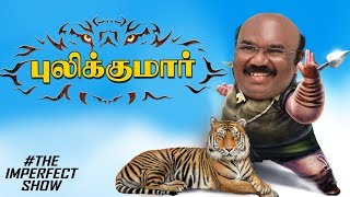 Video of Minister Jayakumar posing with tiger goes viral | The Imperfect Show 15/10/2018