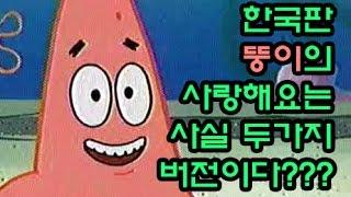 스폰지밥 뚱이의 사랑해요는 사실 두가지 버전이 있다??? (a.k.a 네모네모 스펀지송)