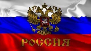 Скачать Russian Anthem Rock Version Гимн России Рок Версия