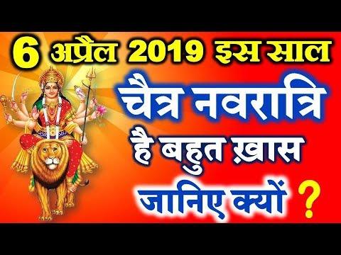 Chaitra Navratri 2019 | Chaitra Navratri Date Time 2019 | चैत्र नवरात्रि है  बहुत खास जानिए क्यों