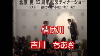 2012・11・11 秋田県 大曲エンパイヤホテル ディナーショー 吉川ちあき