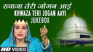 अजमेर शरीफ क़व्वाली : ख्वाजा तेरी जोगन आई ( Video Jukebox )    Parveen Rangili    Islamic Music 2017
