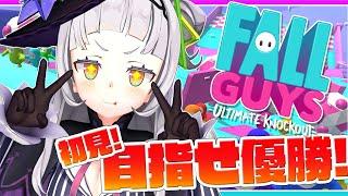 【FallGuys】初見!!1位目指して頑張るぞおお!!!【ホロライブ/紫咲シオン】