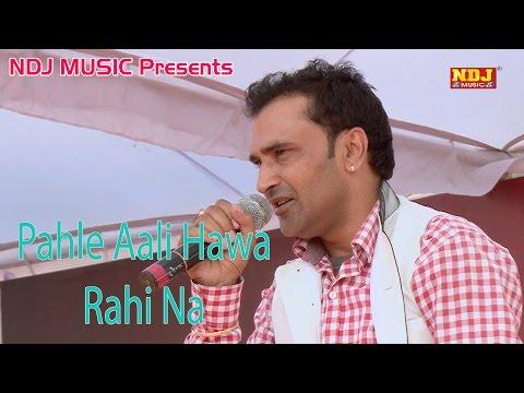 Ladwa Gaushala Haryanvi Sanskriti Raksha Samman Samaroh / Pahle Aala Hawa # Ramkesh Jiwanpur Aala