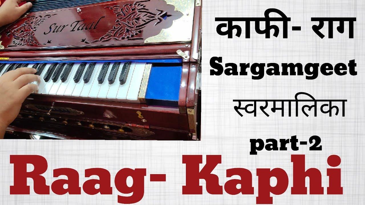 Kafi Raag Sargamgeet!!स्वरमालिका!!Part-2 learn kafi Sargamgeet with Taal!! Notations!! काफी राग