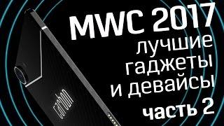 Выставка MWC 2017 (часть 2): лучшие гаджеты, лучшие девайсы, лучшие технологии - Geek to the Future