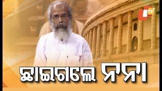 PM Modi In Splits - Pratap Sarangi's Speech Stuns Lok Sabha