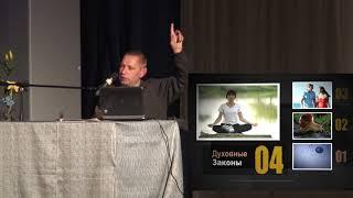 Веды о человеке  день 1 - Самое Сокровенное Знание (Василий Тушкин)