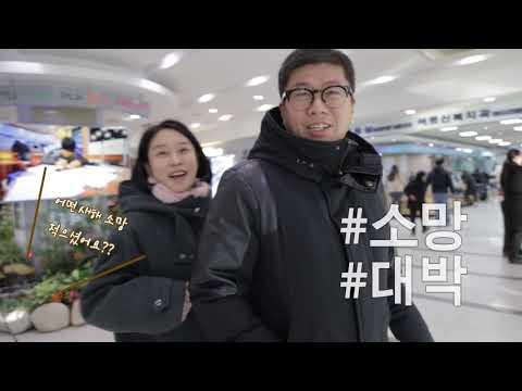 [영등포구] 2018년 영등포구민 새해 소망
