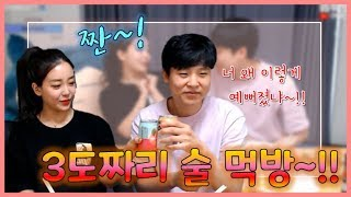 [BJ고은/꼰튜브] 고은X경민 츠고은 먹방 뒤 간단한 술먹방!