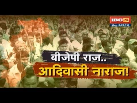 बीजेपी राज आदिवासी नाराज || Aap Ki Baat