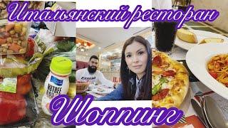 Итальянский Ресторан Шоппинг и Закупки Обзор Супермаркета ЛулУ