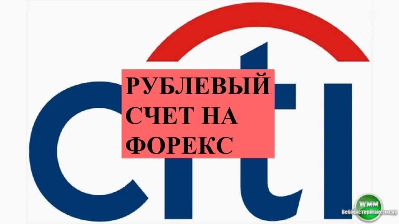 Рублевый счет форекс брокер торговля валютой видео