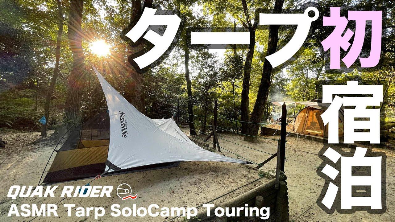 【ソロキャンプ】(ASMR) 静かに時を過ごす夏のタープ泊の想い出 - 後編【CT125】#87