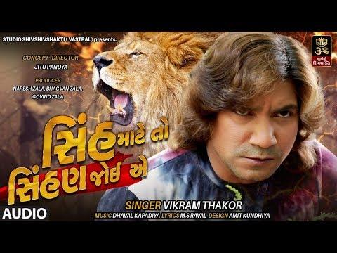 Sinh Mate To Sihan Joeye - Vikram Thakor//new Dj Song//Studio Shivshakti[Vastral]