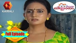 Karyam Nissaram 12/12/16 EP-982 Family Comedy Serial