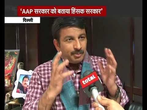 Manoj Tiwari ने Kejriwal सरकार को क्यों कहा हिंसक सरकार ?