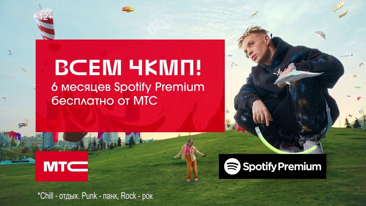 МТС | Spotify Premium | Элджей
