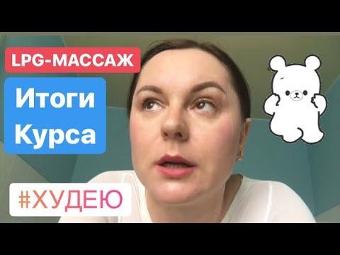 Вся правда про массаж LPG // Завершила курс // Реалити-шоу История Похудения