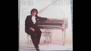 【未CD化(華納)】曾路得 - 浪濺長堤情歌 (麗的電視劇集《浪濺長堤》主題曲二) (1980)