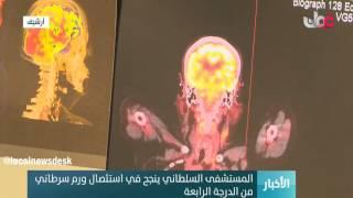 المستشفى السلطاني ينجح في استئصال ورم سرطاني من الدرجة الرابعة Youtube