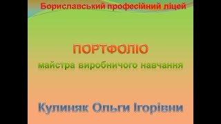 Портфоліо Кулиняк2019
