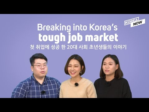 Koreans talk about getting their 1st job out of college