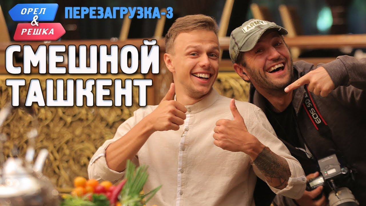 Ташкент. Орёл и Решка. Перезагрузка-3. Смешные и неудачные дубли!