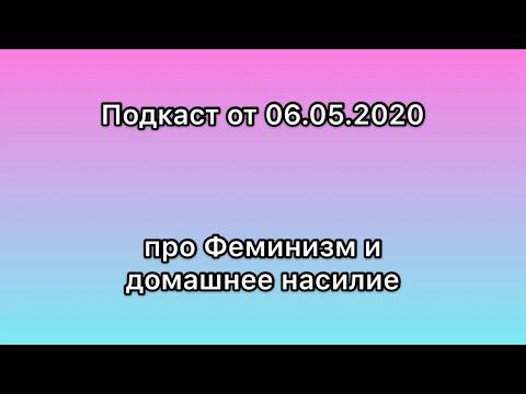 Подкаст от 06.05.2020 Феминизм и Домашнее насилие