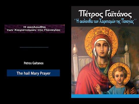 Η ακολουθία των Χαιρετισμών της Παναγίας Πέτρος Γαϊτάνος  Petros Gaitanos The Hail Mary prayer