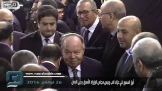 مصر العربية    أبرز الحضور في عزاء نائب رئيس مجلس الوزراء الأسبق يحيى الجمل