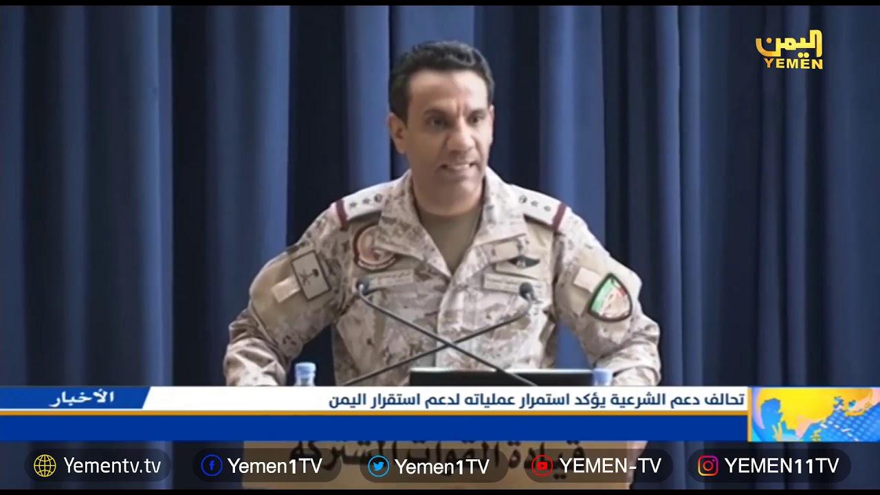 Photo of نشرة الرابعة- تقديم / سما احمد   20/08/2019