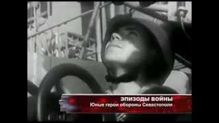 70 лет Победы! Юные герои - защитники Севастополя.