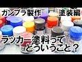 ガンプラ塗装 ラッカー塗料とは何か【考察】 の動画、YouTube動画。