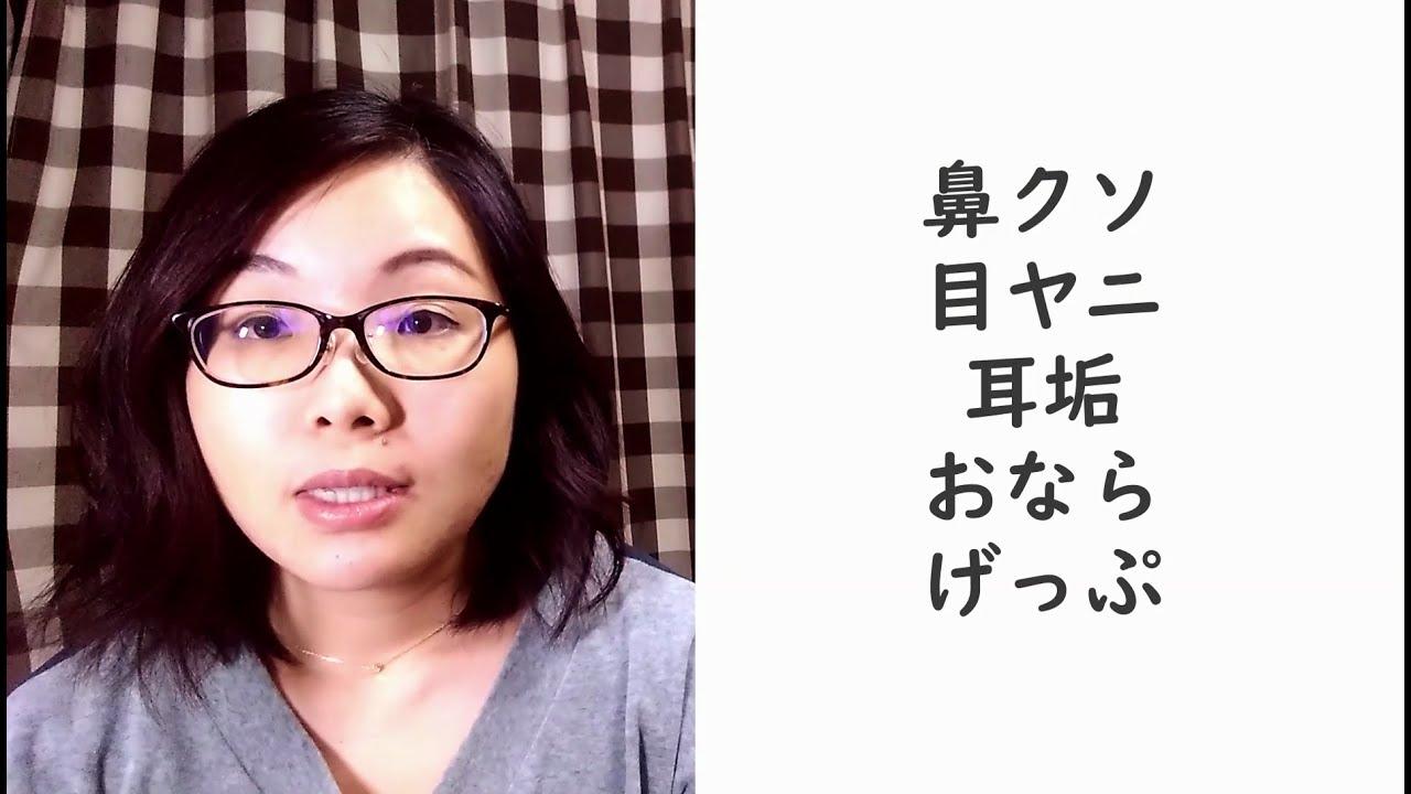 英語 げっぷ