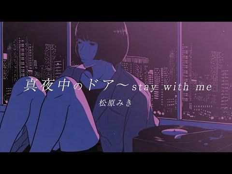 「真夜中のドア〜stay with me」/ 松原みき Official Lyric Video