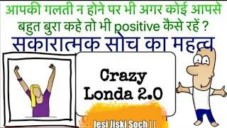 Jesi Jiski Soch || Good Thinking Vs Bad Thinking || Animation Motivation Story || CrazyLonda2.O||