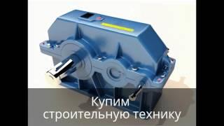 Купим промышленное оборудование, строительную технику, неликвиды остатки склада(, 2016-09-12T16:09:45.000Z)