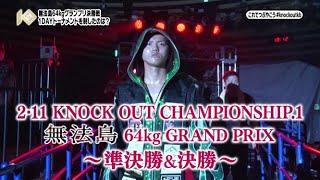 2.11『KOC1』より『 無法島GP 』準決勝・決勝の3試合をアンコール放送!!TOKYO MXにて毎週日曜放送の『キックボクシング KNOCK OUT!』#182