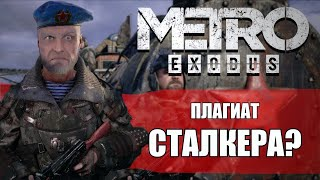 Большой обзор Metro: Exodus - Смотреть на свой страх и риск (СПОЙЛЕРЫ)