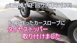 自作 カースロープにタイヤストッパー付けました(^o^)