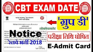 RAILWAY GROUP D & ALP CBT EXAM DATE NOTICE // E-ADMIT CARD DOWNLOAD // RRB RECRUITMENT NEWS UPDATES