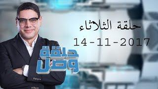 حلقة الوصل - الثلاثاء 14 نوفمبر 2017 - الحلقة الكاملة