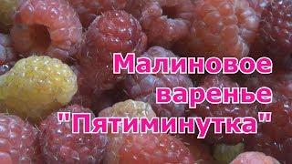 """Как сварить варенье из малины на зиму. Рецепт """"Пятиминутка"""""""