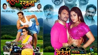 Mehandi Laga Ke Rakhna- Full Movie Superhit Bhojpuri  Movie Khesari Laal  Yadav First On Net